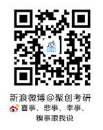聚英聚创考研网官方微博账号